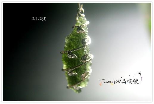 捷克隕石(Moldavite),簡條而明朗,質樸且優雅,是於自身溫柔的珍惜。(正面)
