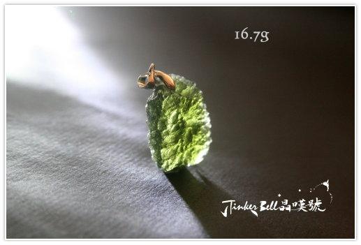 神兵利器捷克隕石,啟發自身能量穩住內心信任更大的安排,信任有光的引導。(左側面)