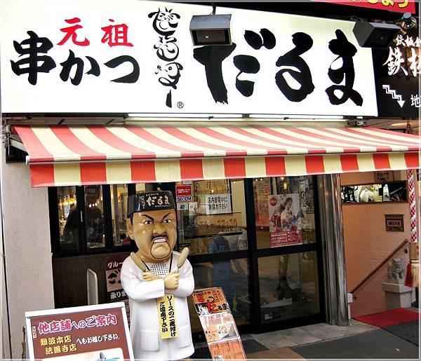 元祖串かつ だるま,くくる章魚燒