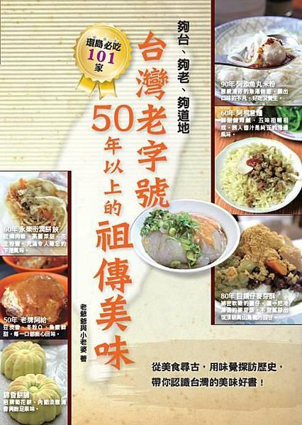 台灣老字號50年以上的祖傳美味