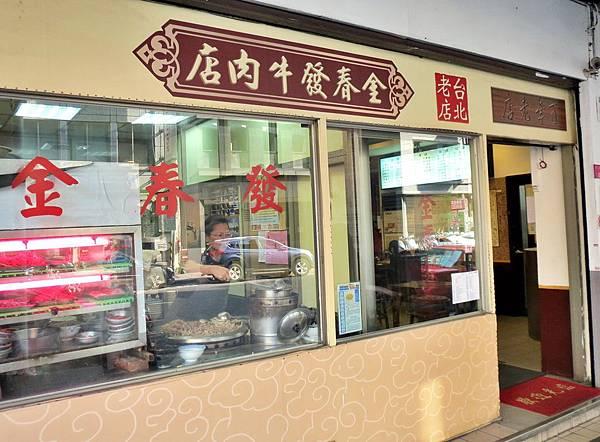 金春發牛肉麵、百年老店、炒咖哩牛肉麵、