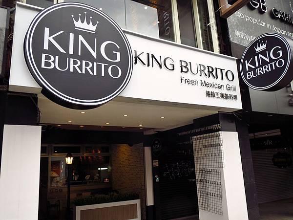 KING BURRITO,捲捲王美墨料理,加州,墨西哥捲餅,塔可,玉米脆片,莎莎醬