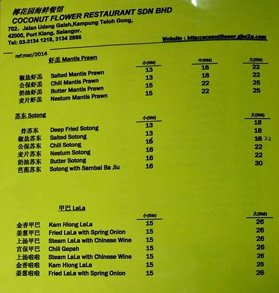 椰花酒,椰花園海鮮餐館,Coconut Flower Restaurant,椰子蝦椰花酒,椰花園海鮮餐館,Coconut Flower Restaurant,椰子蝦