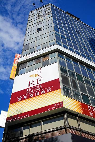 RF Hotel 富裕自由商旅(忠孝館)