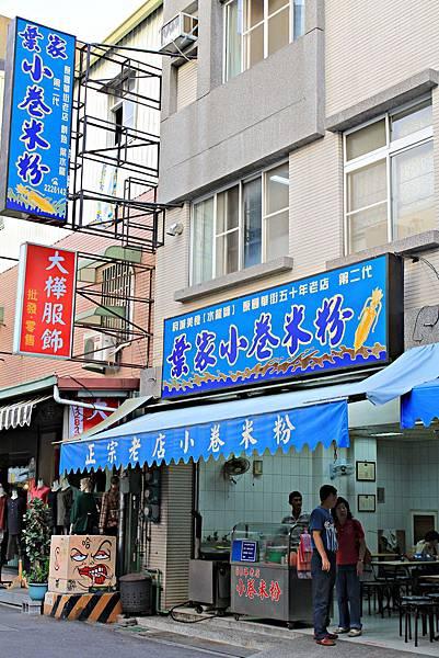 葉家小捲米粉,台南,60年老店葉家小捲米粉,台南,60年老店