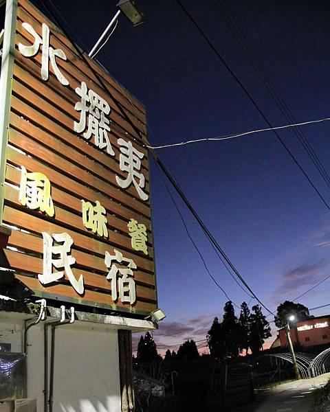 清境水擺夷民宿餐廳,奇珍包料魚,清境高麗菜,酸木瓜湯,雲南椒麻雞