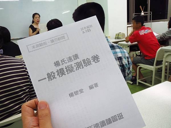 楊氏速讀, 念書好方法, 一目十九字, 節省時間, 體驗課程