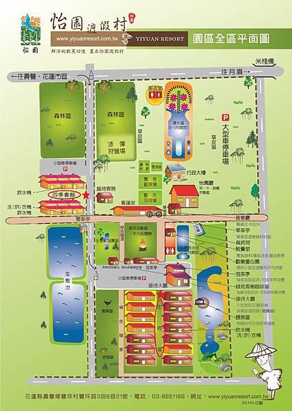 怡園渡假村平面圖