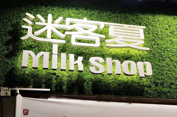 綠光農場、直營農場、產地送、新鮮配送、全程不使用奶精、珍珠紅茶拿鐵、大甲芋頭鮮奶、迷客夏