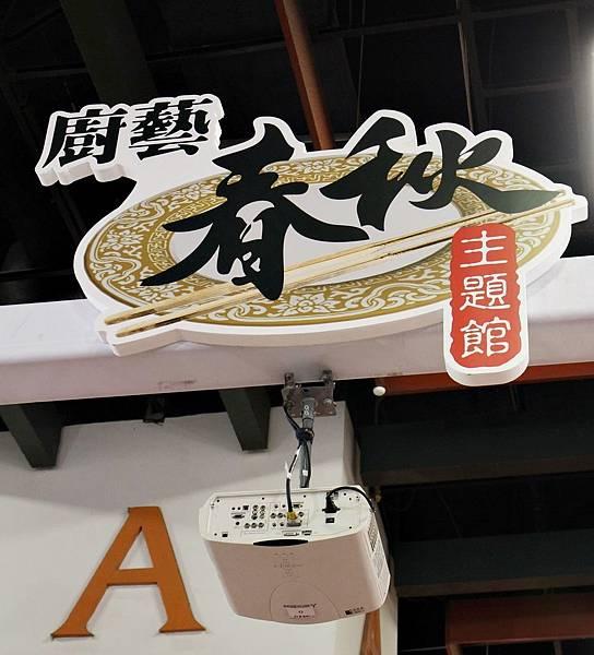 台灣美食展、名廚講座、江振誠、日本料理鐵人脇屋友詞、世界盃烘豆冠軍、賴昱權、世界葡萄酒競賽強化酒組、世界冠軍、陳千浩