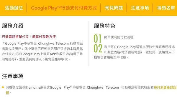 Google Play行動電話帳單代收服務送你100元,加碼抽平板!