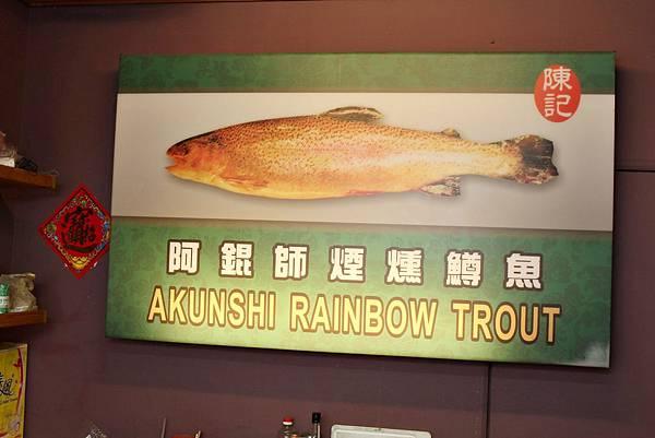 南庄、台灣好行、南江休閒農業區、鱒魚大餐、洛神花、海賊王、南庄老街、客家菜、