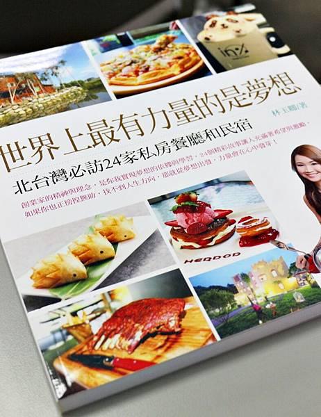 世界上最有力量的是夢想,新書發表會,私房餐廳,