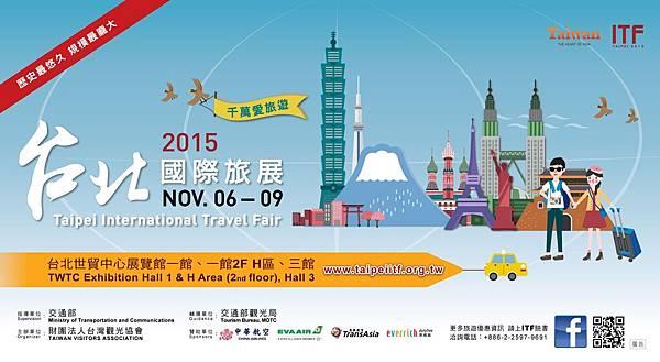 ITF台北國際旅展形象頁