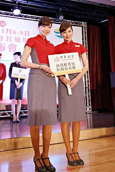 ITF台北國際旅展2015
