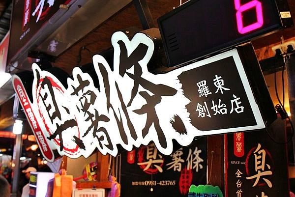 羅東夜市必吃,安禾飯店,羅東背包客飯店,羅東火車站,