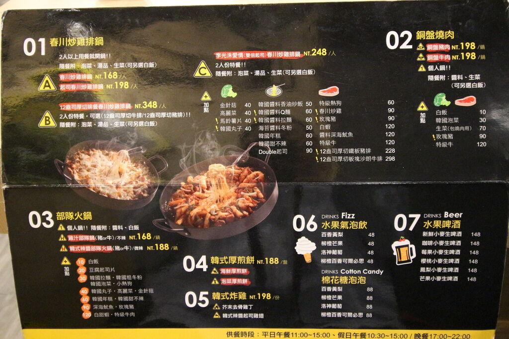 春川起司雞排_23