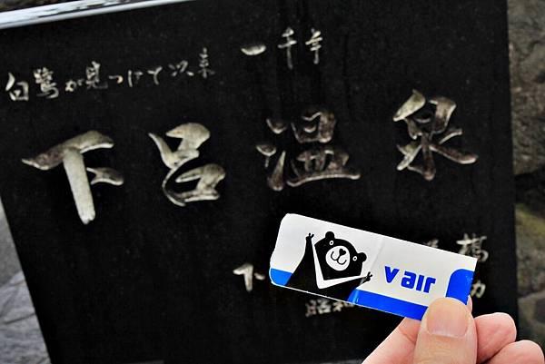 V Air 威航 Taiwan,威航,廉航,威熊,名古屋,首航,合掌村,下呂溫泉,蛋黃哥餐廳