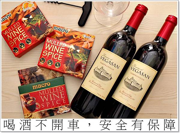 熱紅酒湯圓,元宵,冬天聚會,年節送禮,聖拉維卡酒莊維拉之城紅葡萄酒,Macro熱紅酒香料,Dodo鳥紅白蔗糖,廣紘國際,