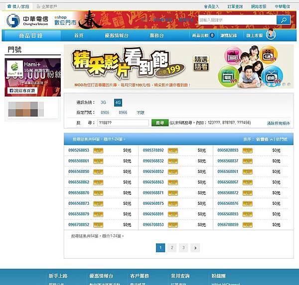 中華電信,春節活動,申裝MOD或寬頻,申辦手機,
