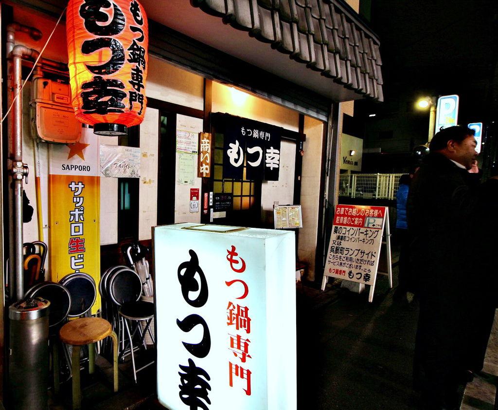 牛雜鍋,福岡鄉土料理,福岡自由行