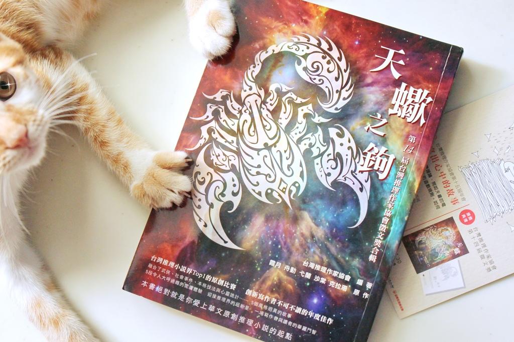 台灣推理作家協會,推理徵文獎,天蠍之鉤,鉤外弦音,匠心文創,醇文庫