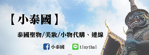 小泰國封面照片3.png