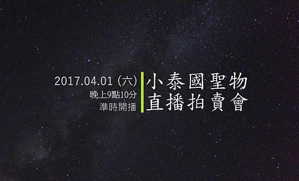 20170401.jpg