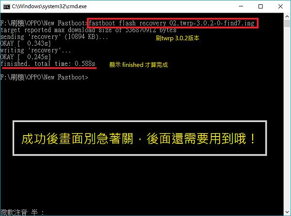 04.刷twrp3.0.2.png