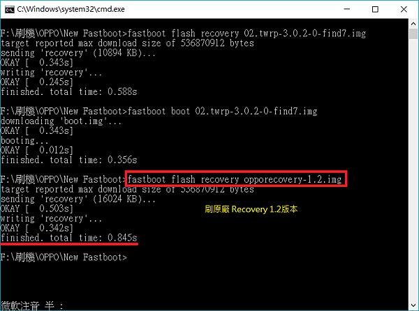 12.刷OPPO recovery 1.2版.png