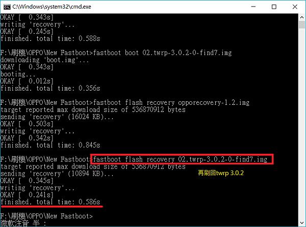 20.刷回twrp 3.0.2.png