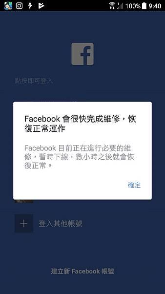 20170826_Facebook online伺服器維修.jpg