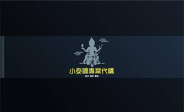20180524_小泰國名片(正).jpg
