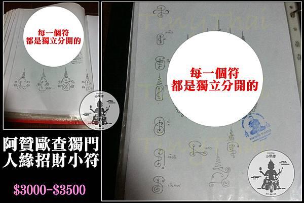 人緣招財小符.jpg