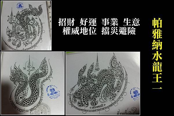 帕雅納水龍王1.jpg