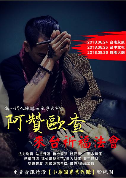 阿贊歐查_宣傳海報01.png