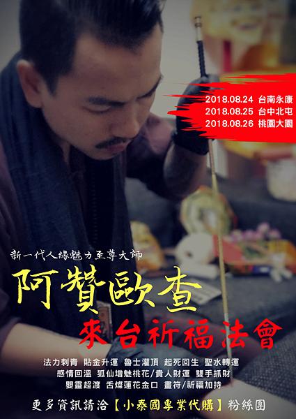 阿贊歐查_宣傳海報02.png