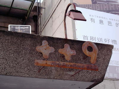 R0027627_大小 .JPG