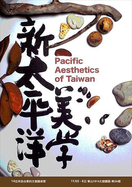 新太平洋美學