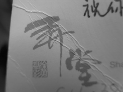 No9.上海舊情