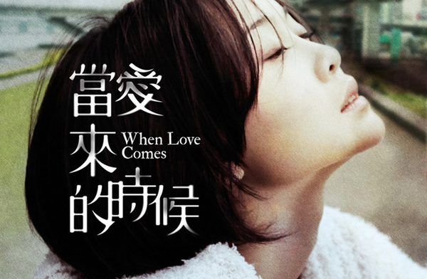 電影-當愛來的時候