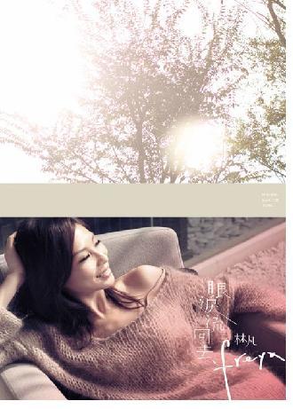 歌手-林凡