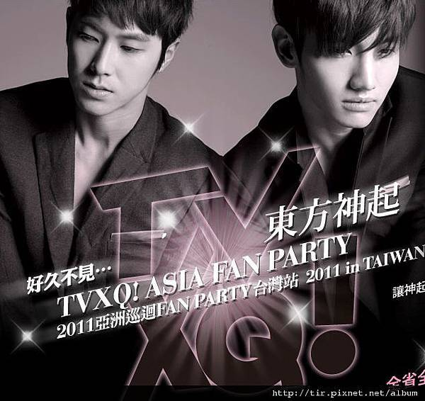 20111211 TVXQ fan party in Taiwan.jpg