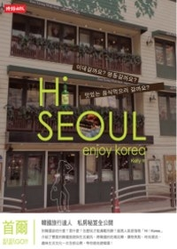 Hi Seoul- enjoy Korea.jpg