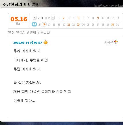20100514-Kyu's Cy.bmp