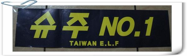 20110122 Dream of Asia Concert.jpg