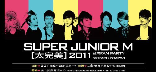 20110528 SJM FP宣傳頁.bmp