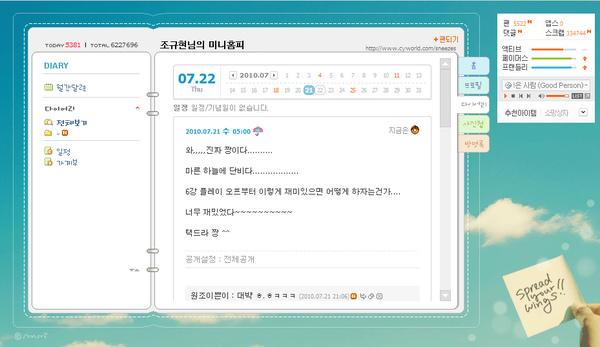 20100721 Diary.bmp