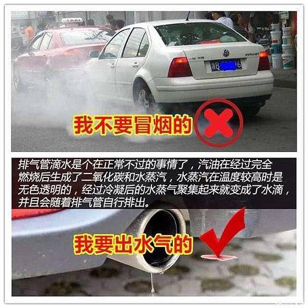 排氣管冒煙.jpg