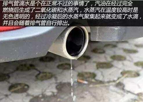 排氣管滴水.jpg